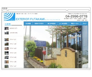 site_futakami_e