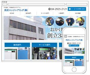 所沢エンジニアリング様サイト