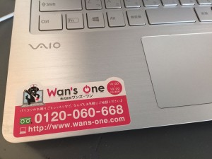 wans-one_seal2
