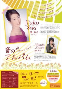 yuko_seki