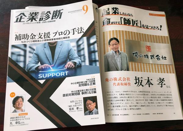 月刊企業診断9月号
