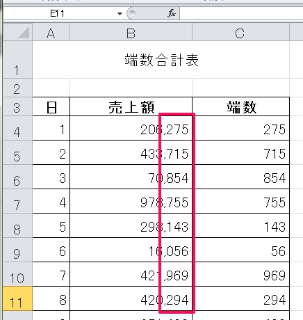 Excel端数計算